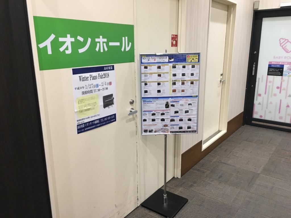 f:id:shima_c_fukuoka-a:20180126154347j:plain