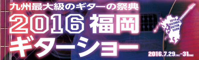 f:id:shima_c_fukuoka:20160630142738j:plain
