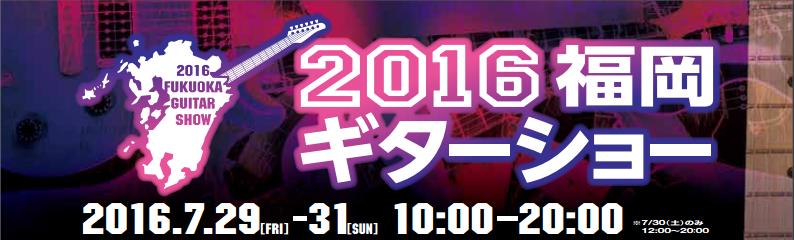 f:id:shima_c_fukuoka:20160719231425p:plain