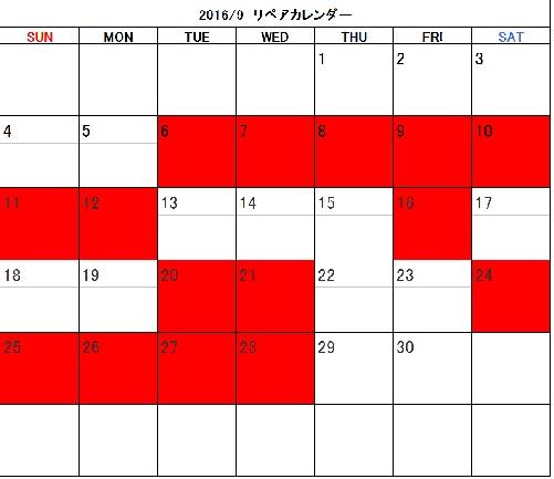 f:id:shima_c_fukuoka:20160831192907j:plain