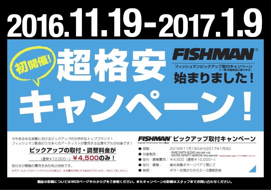 f:id:shima_c_fukuoka:20161128135551j:plain
