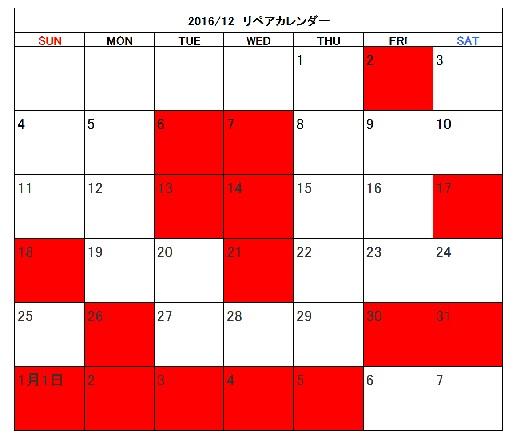 f:id:shima_c_fukuoka:20161128141525j:plain