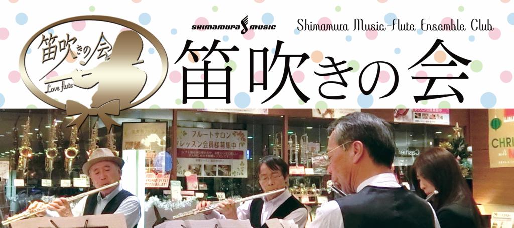 f:id:shima_c_fukuoka:20161223170052p:plain