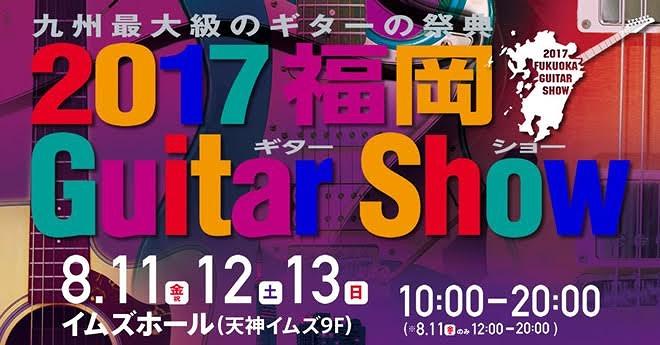 f:id:shima_c_fukuoka:20170724163700j:plain