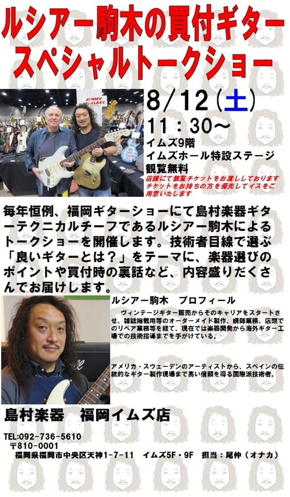 f:id:shima_c_fukuoka:20170724173415j:plain