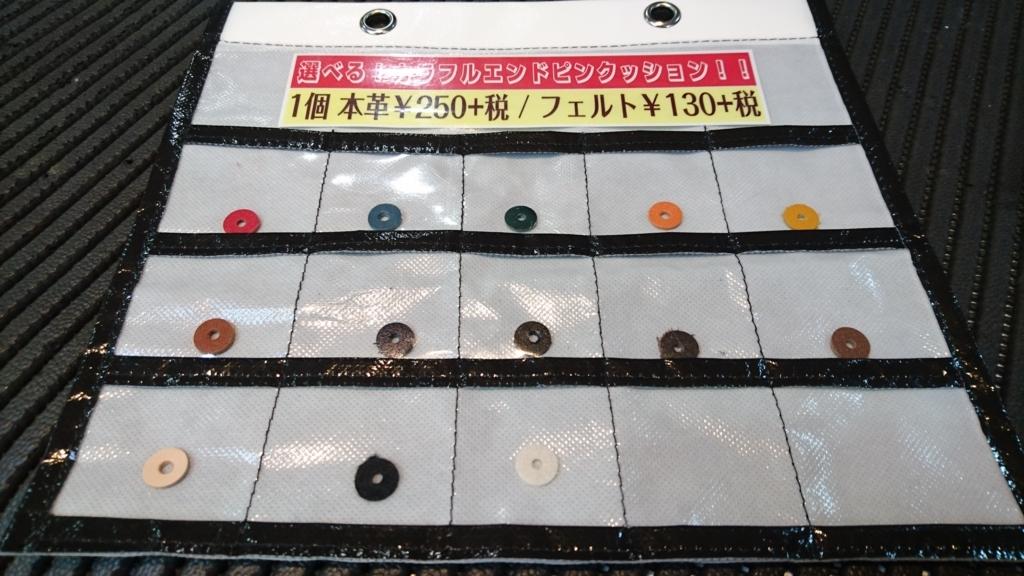 f:id:shima_c_fukuoka:20170908002708j:plain