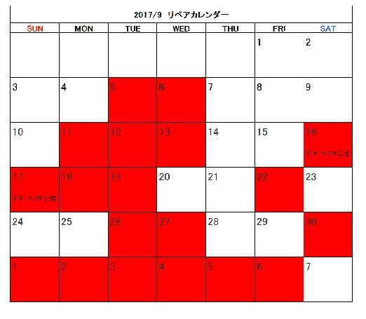 f:id:shima_c_fukuoka:20170912133555j:plain