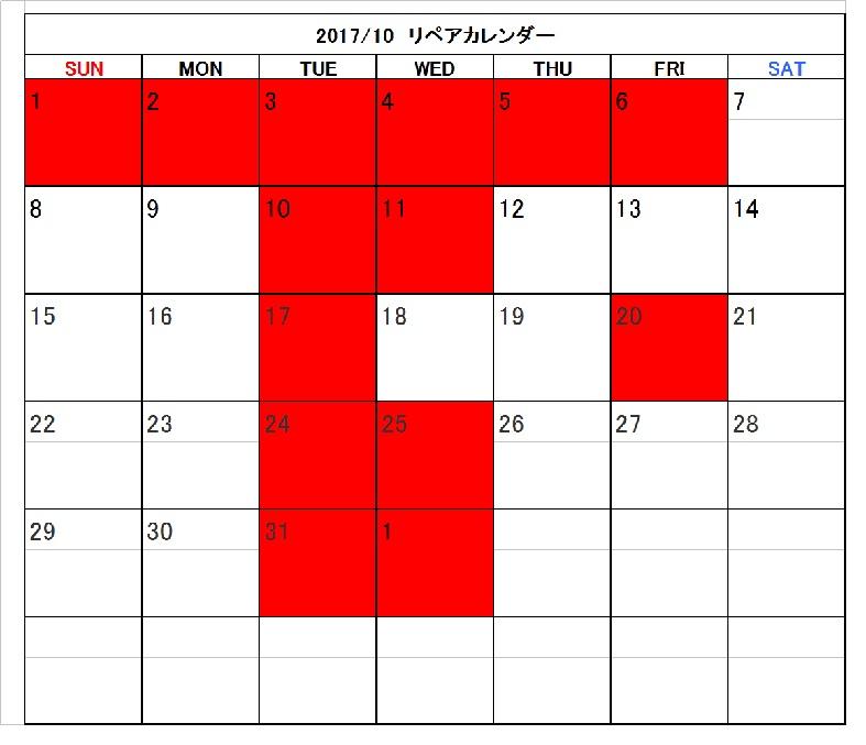 f:id:shima_c_fukuoka:20170929222445j:plain