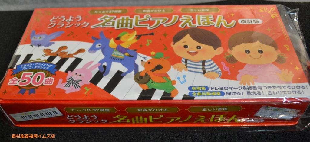 f:id:shima_c_fukuoka:20171214141622j:plain
