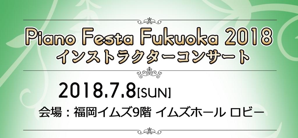 f:id:shima_c_fukuoka:20180629115009j:plain