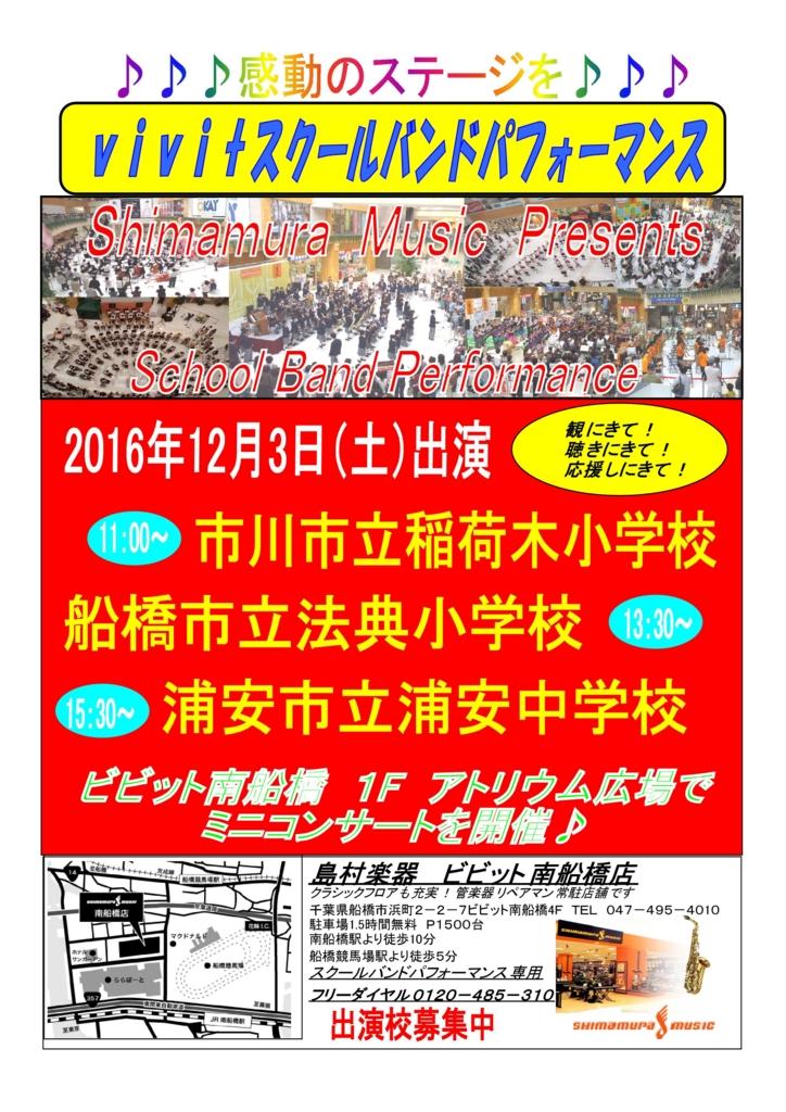 f:id:shima_c_funabashi:20161116193137j:plain