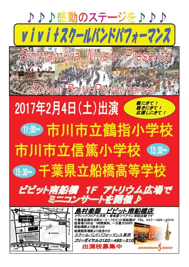 f:id:shima_c_funabashi:20170110151910j:plain