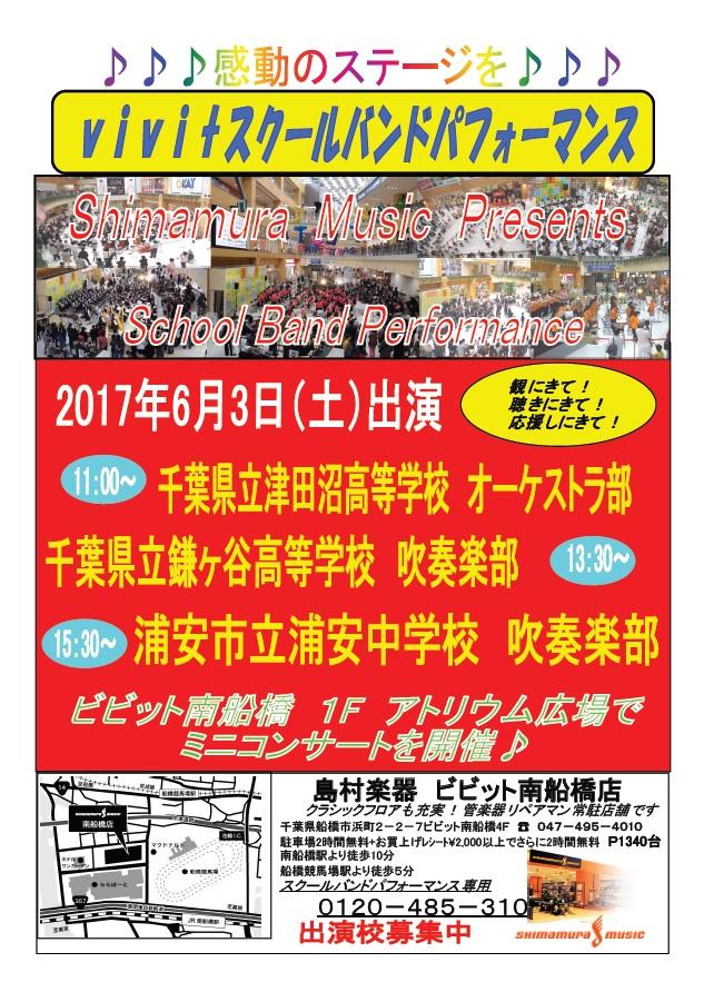 f:id:shima_c_funabashi:20170509112702j:plain