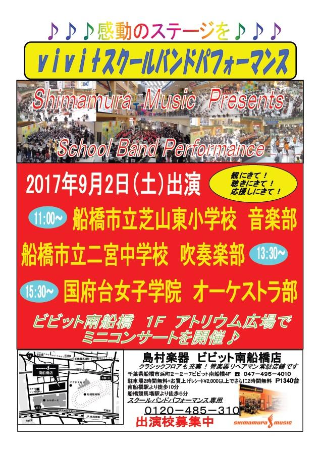 f:id:shima_c_funabashi:20170818161059j:plain
