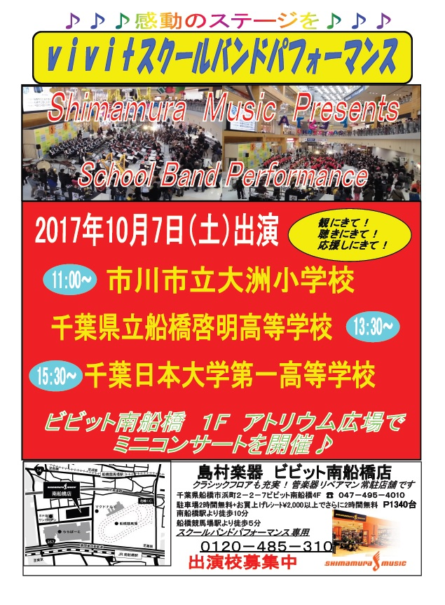f:id:shima_c_funabashi:20170914104706j:plain