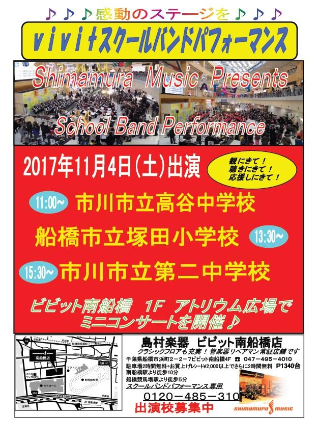 f:id:shima_c_funabashi:20171010114619p:plain