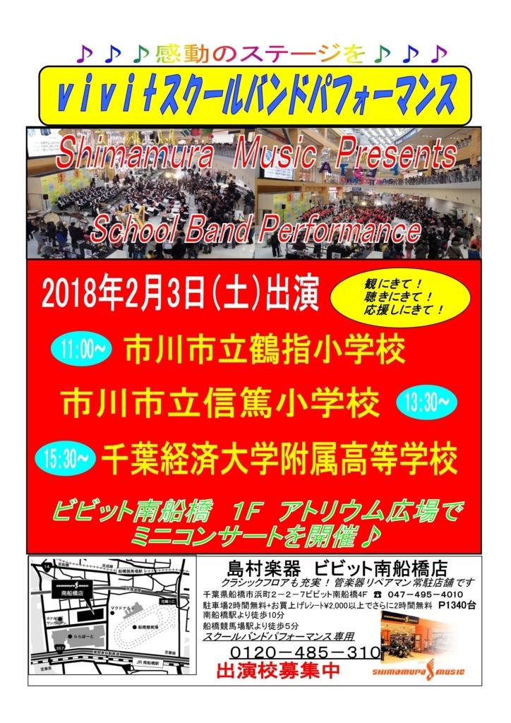 f:id:shima_c_funabashi:20171229193849j:plain
