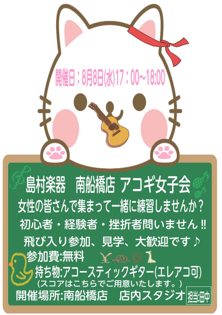 f:id:shima_c_funabashi:20180703103945j:plain