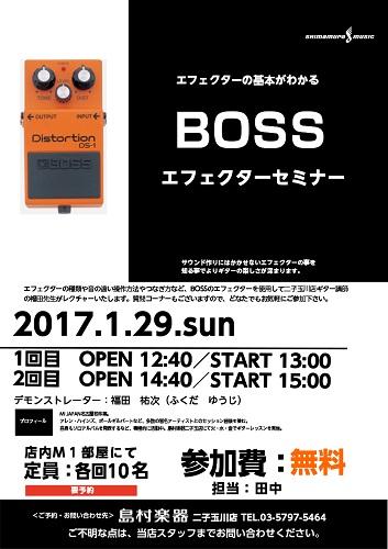 f:id:shima_c_futakotamagawa:20170116205707j:plain