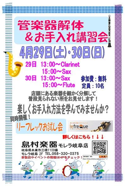 f:id:shima_c_gifu:20170509164856j:plain