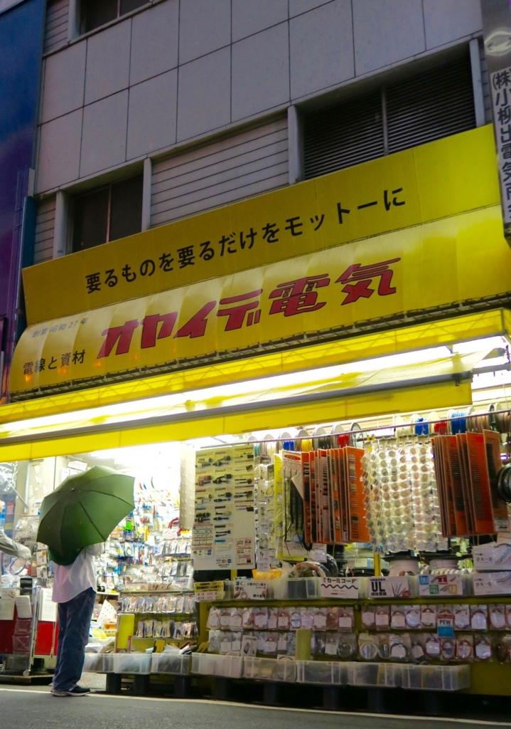 f:id:shima_c_hachioji:20160630184540j:plain