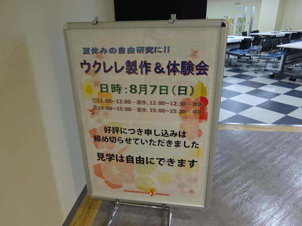 f:id:shima_c_hachioji:20160807170505j:plain