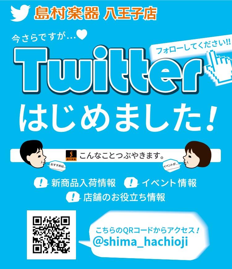 f:id:shima_c_hachioji:20160903195426j:plain