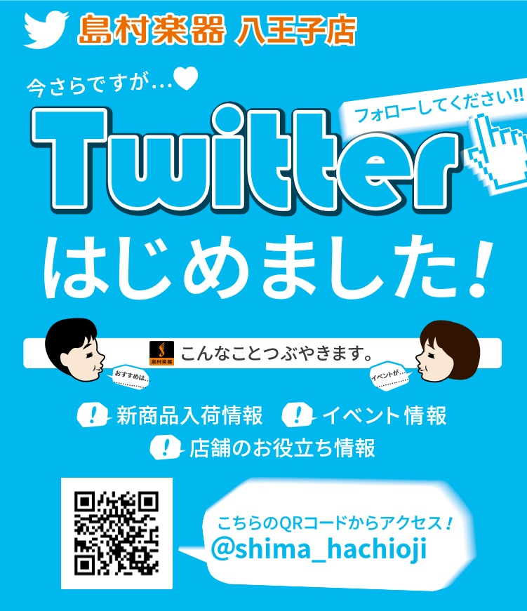 f:id:shima_c_hachioji:20161021204046j:plain