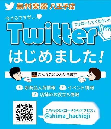 f:id:shima_c_hachioji:20161026135649j:plain