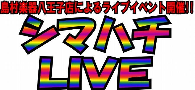 f:id:shima_c_hachioji:20161107161829j:plain