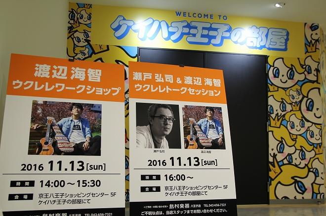 f:id:shima_c_hachioji:20161116103425j:plain