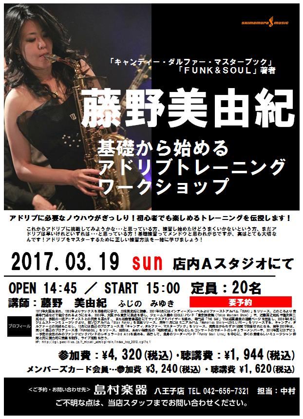 f:id:shima_c_hachioji:20161230131716p:plain