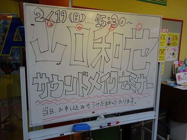 f:id:shima_c_hachioji:20170310173940j:plain