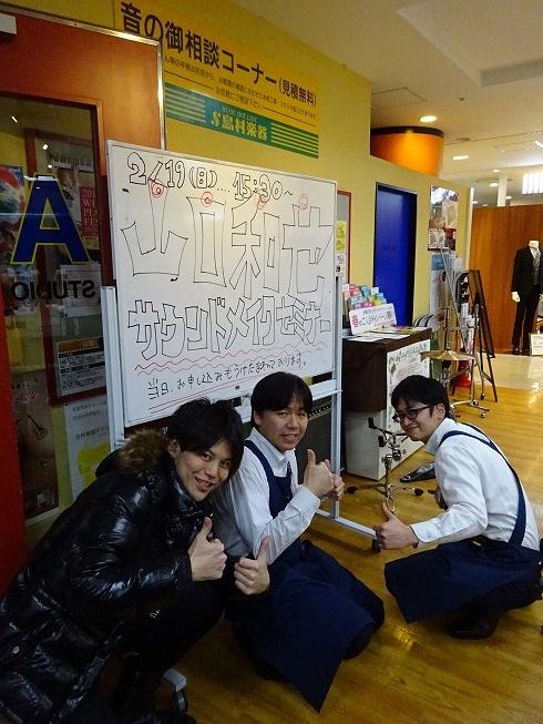 f:id:shima_c_hachioji:20170310174310j:plain