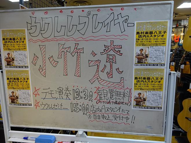 f:id:shima_c_hachioji:20170316201118j:plain