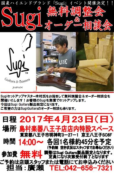f:id:shima_c_hachioji:20170407101207j:plain
