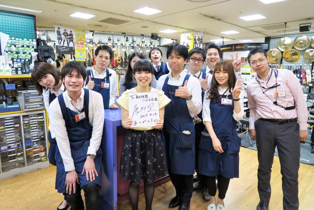f:id:shima_c_hachioji:20170502200615j:plain