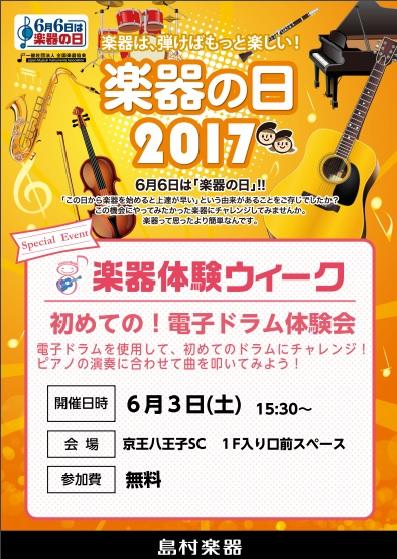 f:id:shima_c_hachioji:20170525163935j:plain