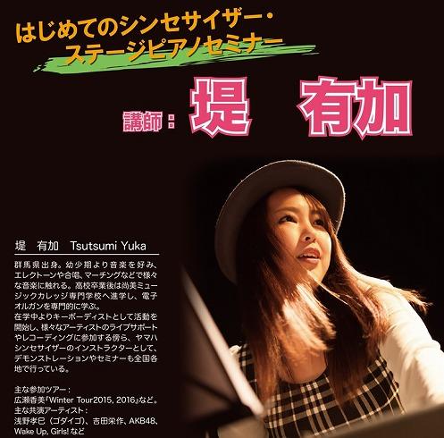 f:id:shima_c_hachioji:20170613172545j:plain
