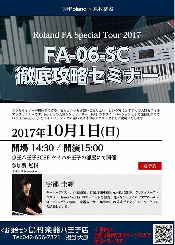 f:id:shima_c_hachioji:20170805124051j:plain