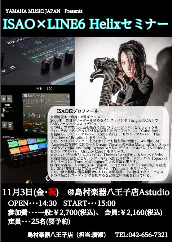 f:id:shima_c_hachioji:20171006205104p:plain