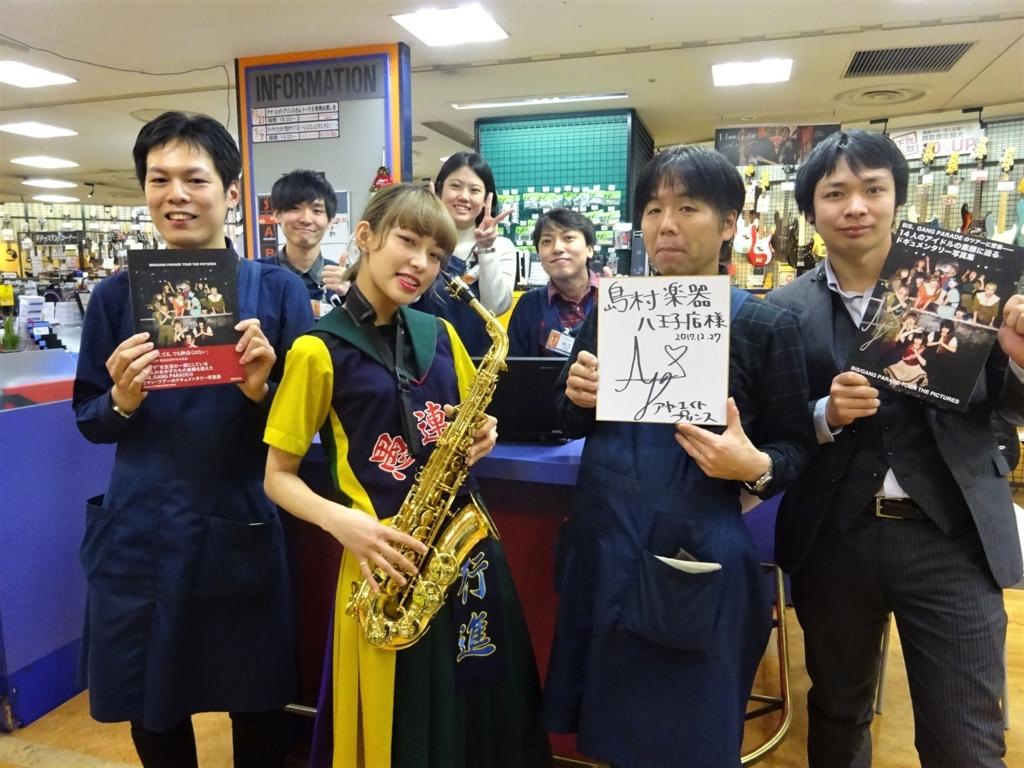 f:id:shima_c_hachioji:20180115120452j:plain