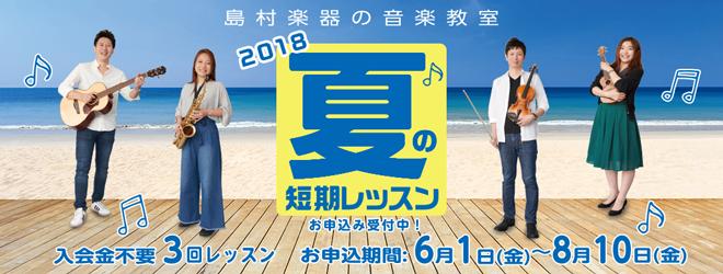 f:id:shima_c_hachioji:20180616180513p:plain