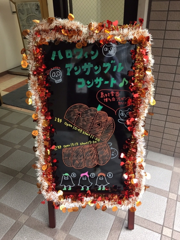 f:id:shima_c_hakata:20161103164059j:plain