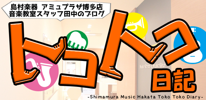 f:id:shima_c_hakata:20170312194859j:plain