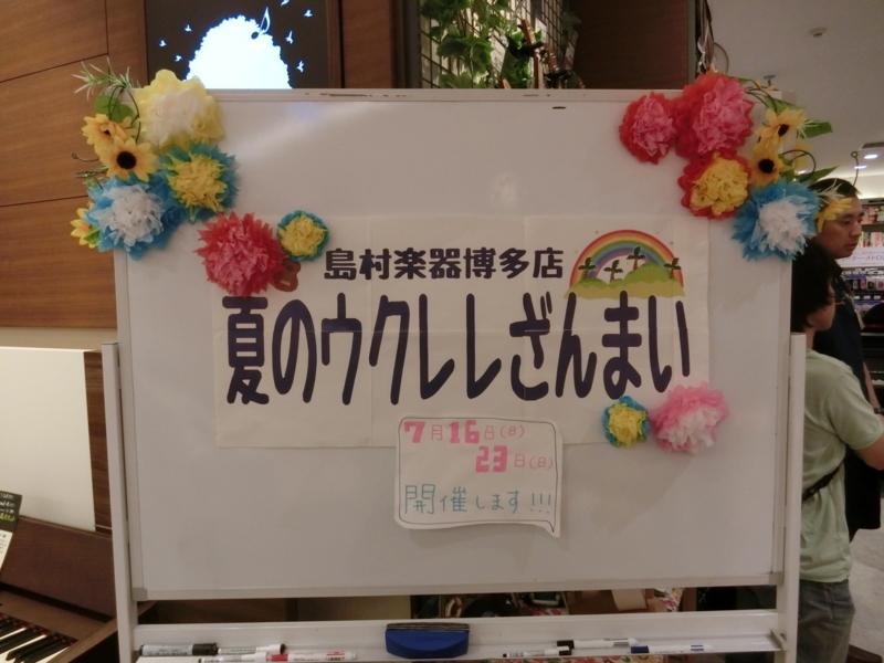 f:id:shima_c_hakata:20170719161325j:plain