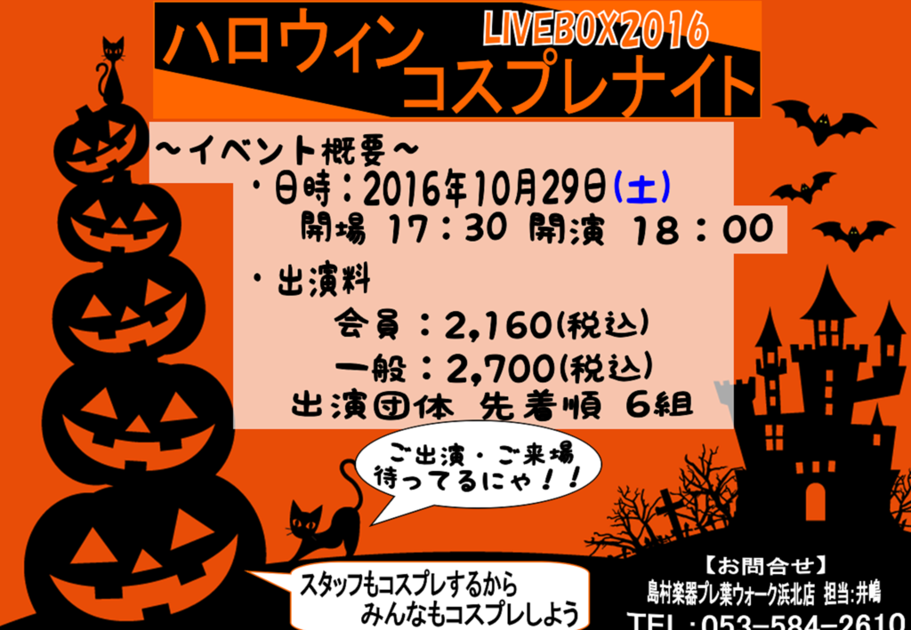 f:id:shima_c_hamakita:20161026221252p:plain