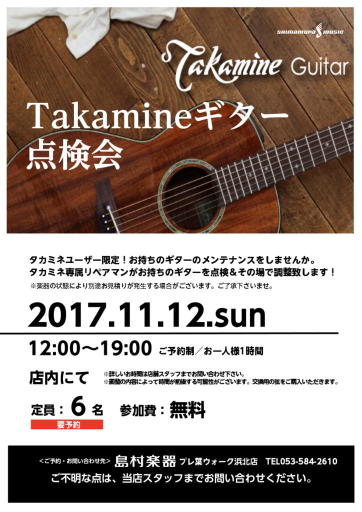f:id:shima_c_hamakita:20171005145944p:plain