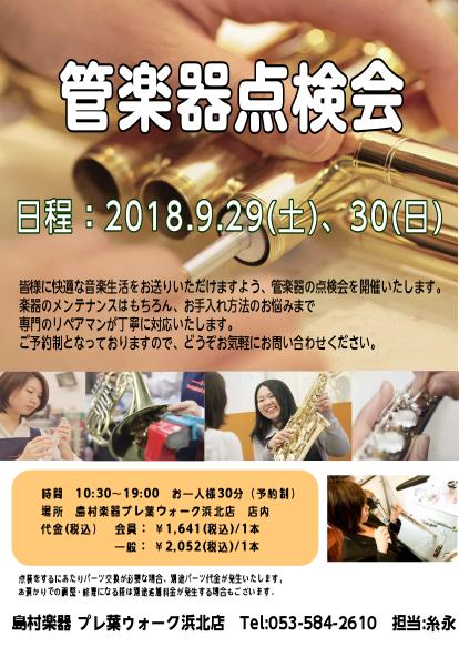 f:id:shima_c_hamakita:20180811131704p:plain