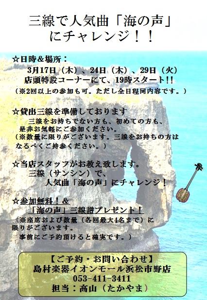 f:id:shima_c_hamamatsu:20160314170948j:plain